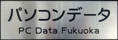 パソコンデータ福岡